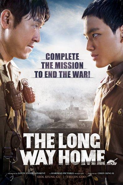 The Long Way Home /Дългият път към дома 2015