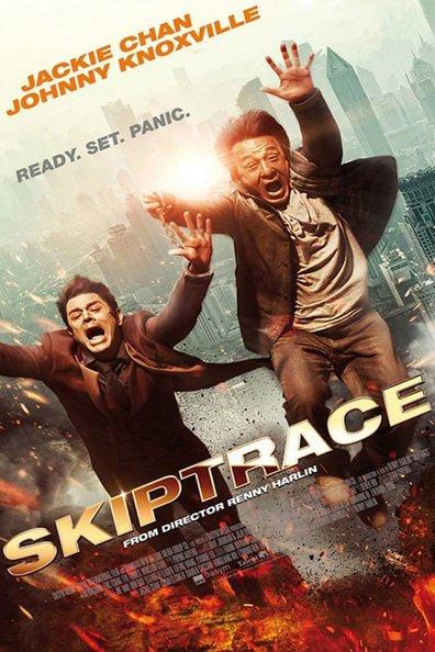 Skiptrace / Дим да ни няма 2016