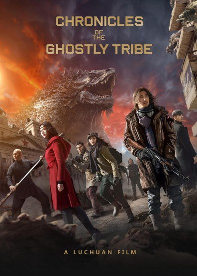 Chronicles of the Ghostly Tribe / Демоните от долината Кун Лун 2015