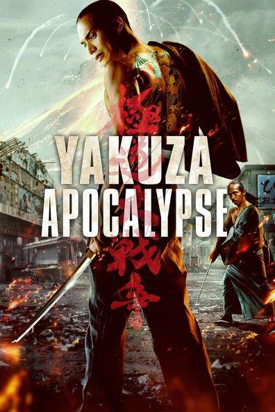 Yakuza Apocalypse / Якудза Апокалипсис 2015