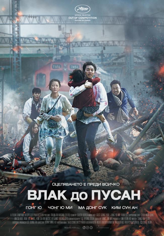 Train to Busan / ВЛАК ДО ПУСАН 2016