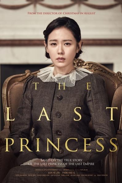 The Last Princess /Последната принцеса 2016
