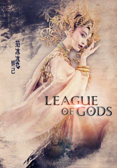 League of Gods / Лига на Боговете 2016