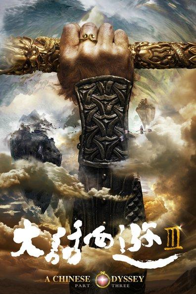 A Chinese Odyssey: Part Three / Китайска Одисея: Част 3 2016